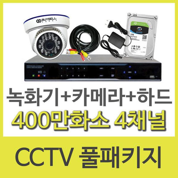 400만화소 적외선 감시카메라 실내용 CCTV 녹화기세트 상품이미지