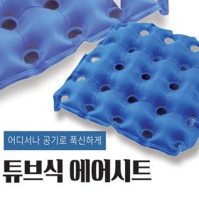 면 공기방석 에어방석 욕창방석 휠체어방석