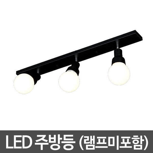 LED주방등 흑색 LED등 LED조명 LED식탁등 레일조명 상품이미지