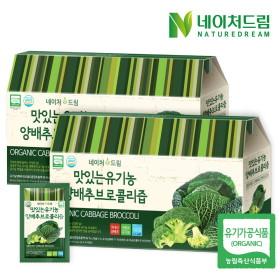 유기농 양배추즙 1+1박스/건강즙/네이처드림