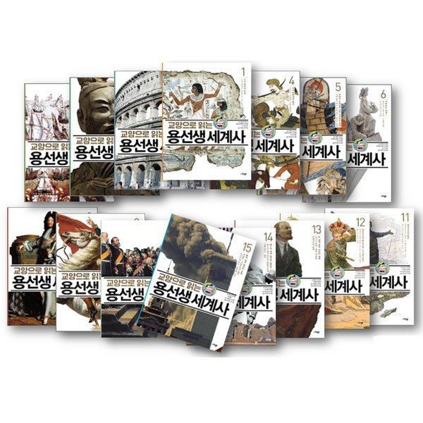 (전15권 세트)(추가포인트적립+자연주의무제노트) 용선생 세계사 만화 한국사 상품이미지