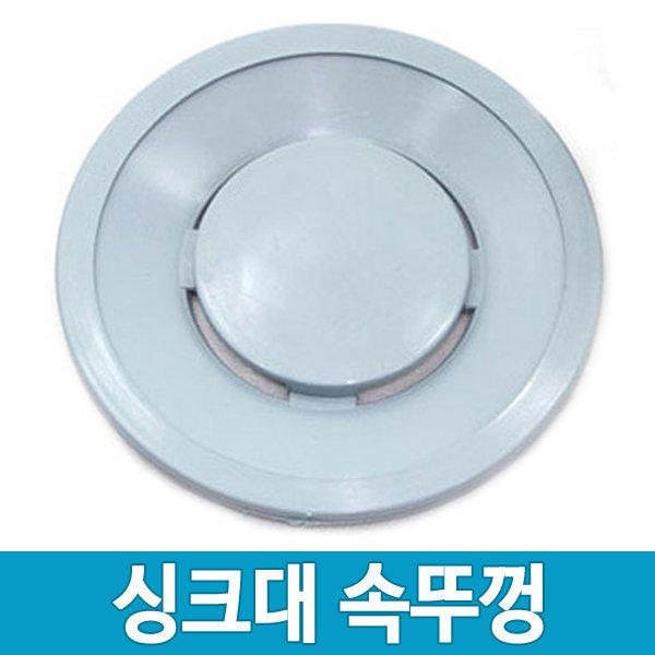 싱크대 배수구 속뚜껑/씽크대/배수구캡 상품이미지