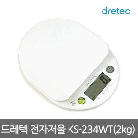 일본 드레텍 정품 2KG 전자저울 KS-234WT 무료배송