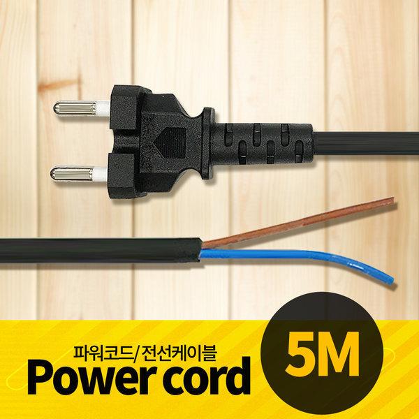 파워코드 전원 케이블 연질우레탄 5M /0.75SQ2C 상품이미지