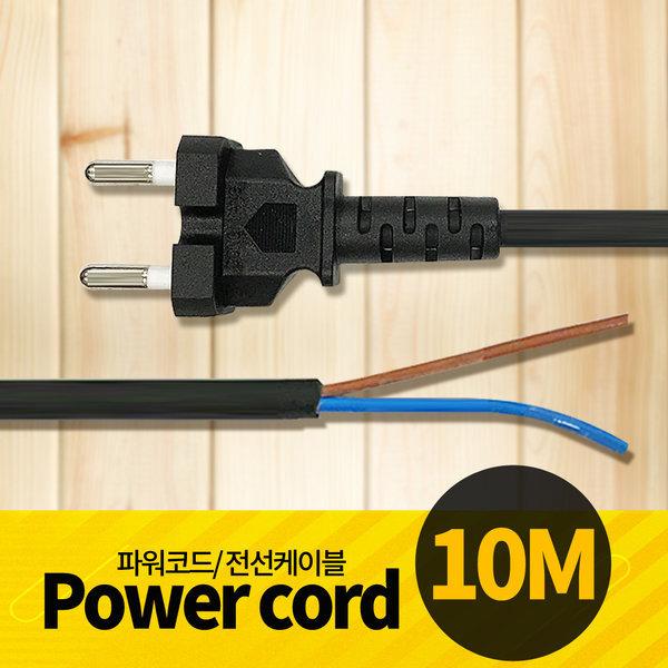 파워코드 전원 케이블 연질우레탄 10M /0.75SQ2C 상품이미지