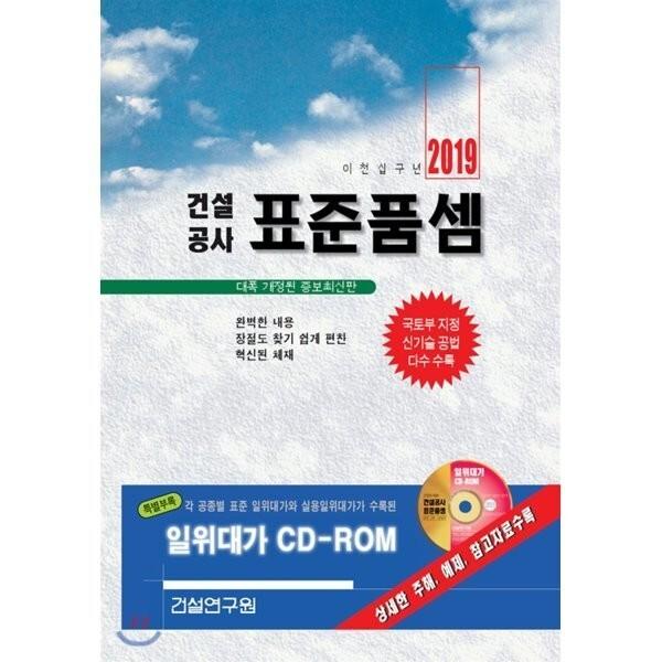 2019 건설공사 표준품셈  편집부 상품이미지