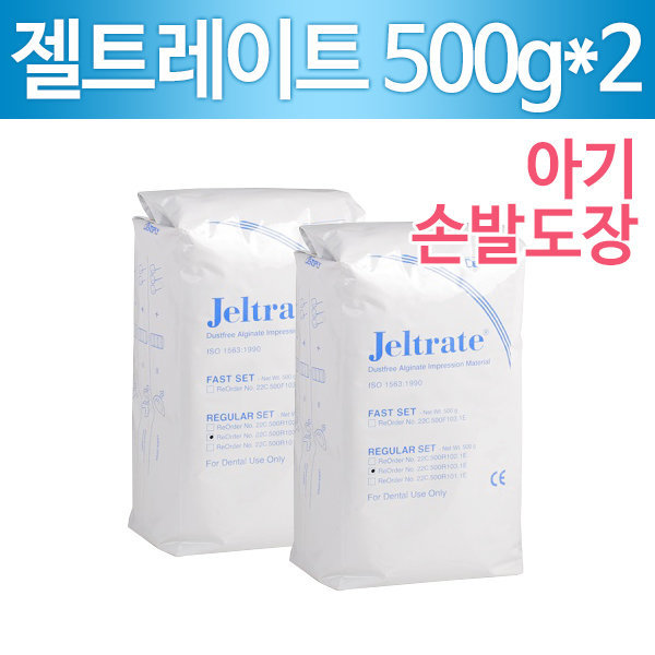 젤트레이트(알지네이트) 500gx2/인상제/ 손도장 상품이미지