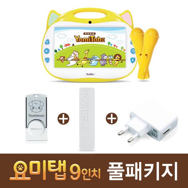 올인원홈스쿨 키즈탭 요미탭2 / 키즈패드 9인치 풀세트 상품이미지