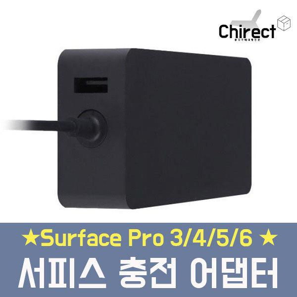 서피스 surface pro 3 4 5 6 충전 어댑터 12v 2.58a 상품이미지