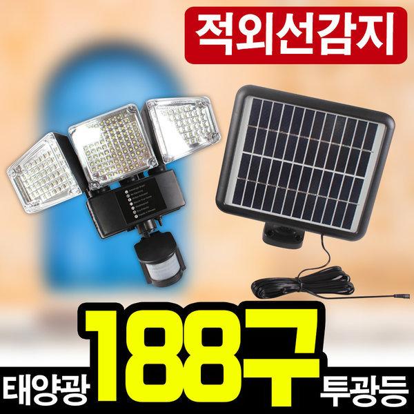 태양광 188구 투광등 적외선감지 정원등 led조명 상품이미지