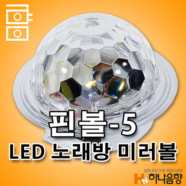 LED 핀볼-5 노래방 가정용 UFO 미러볼 특수무대조명 상품이미지