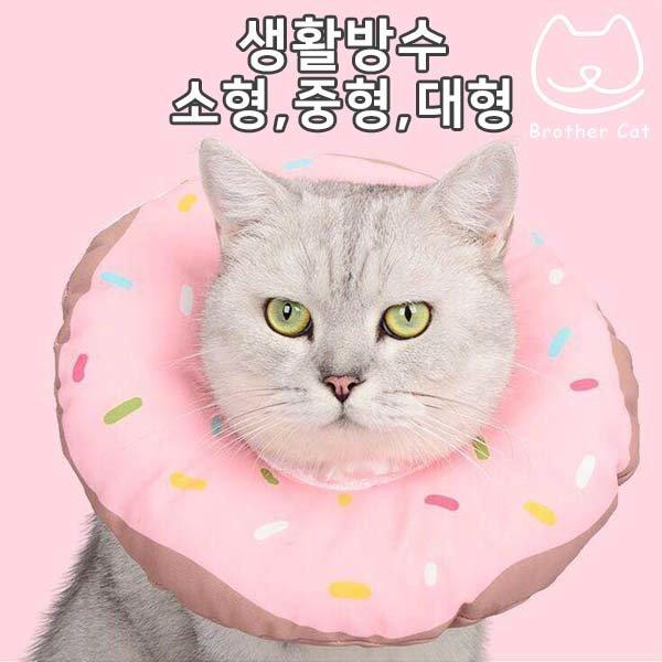 강아지 고양이 중성화 눈 귀 넥카라 목보호대 깔대기 상품이미지