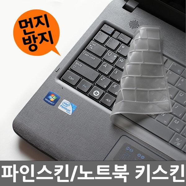 파인스킨/LG 그램 17Z990 키스킨/키보드스킨/키커버 상품이미지