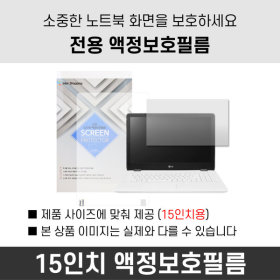 액정보호필름 (15인치) (15ZD990-GX30K)