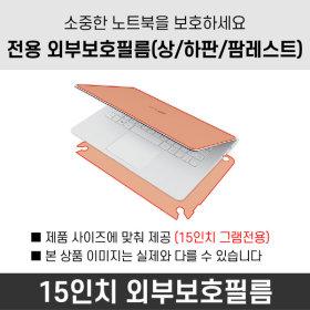 외부보호필름 (15인치) (15ZD990-GX30K)