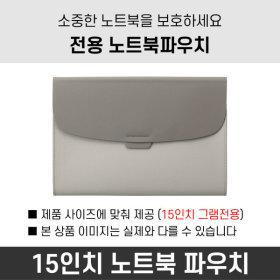 전용파우치 (15인치) (15ZD990-GX30K)