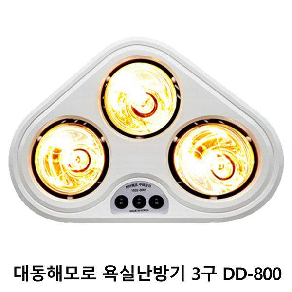 발열난방기 3구DD-800(LG화학정품) 욕실난방기 상품이미지