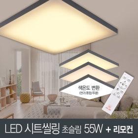 LED방등/조명/등기구 씨트씰링 초슬림 방등 55W+리모컨