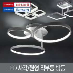 LED방등/조명/등기구 사각/원형 직부등 LG칩/삼성칩