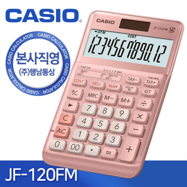 카시오 전자계산기 JF-120FM 핑크 JF-120BM 후속신모델 상품이미지