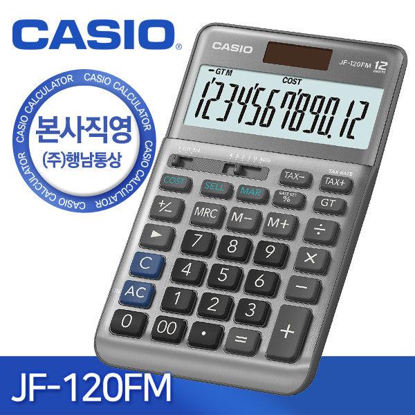 카시오 전자계산기 JF-120FM JF-120BM 후속 19년신모델 상품이미지