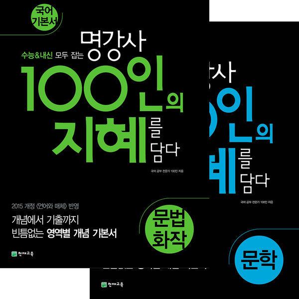 L홀더 증정) 100인의 지혜 (2019) : 문학/문법화작 상품이미지