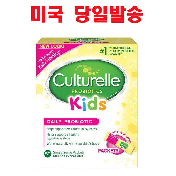 컬처렐 패킷 어린이 프로바이오틱 유산균 50 패킷 상품이미지