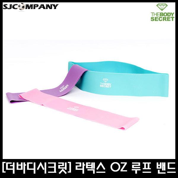 더바디시크릿 오리진 OZ밴드 라텍스 루프밴드 3단계 상품이미지