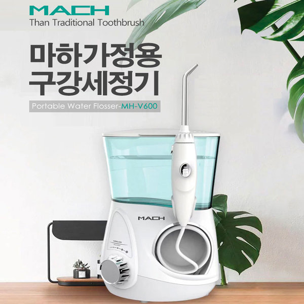 MACH 워터펄스 V600 구강세정기 치석제거 구강세척 상품이미지