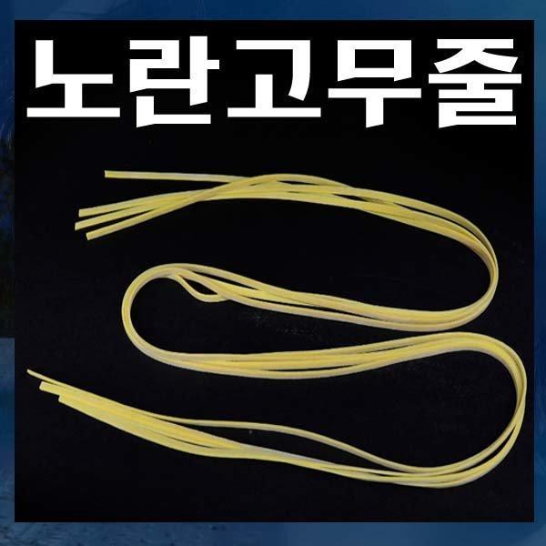 B247/노란고무줄/4개/고무줄/고무밴드/검정고무줄 상품이미지