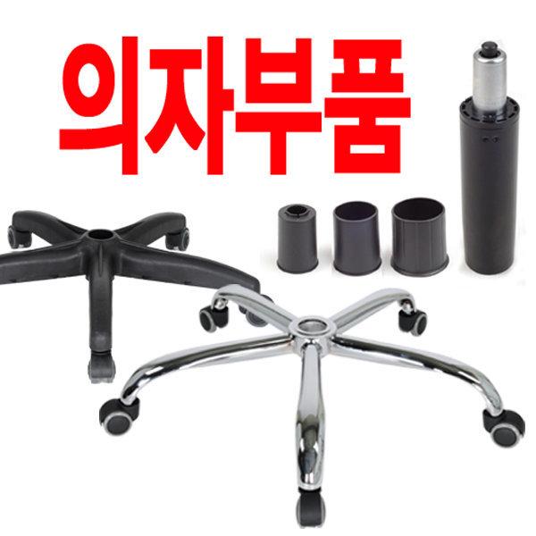 의자/부품/강철다리/중심봉/바퀴/의자다리/수리 상품이미지