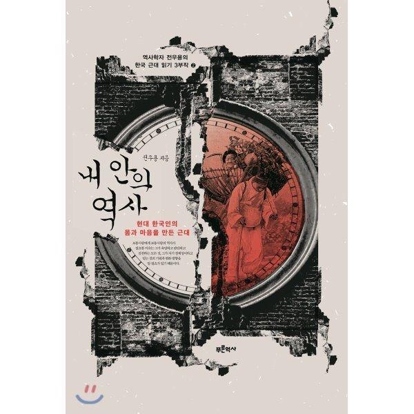 내 안의 역사 : 현대 한국인의 몸과 마음을 만든 근대  전우용 상품이미지