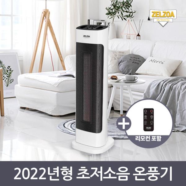 SMF 스마트 PTC 전기온풍기 전기히터 난방기 상품이미지