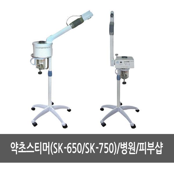 스티머/약초스티머/SK-650/SK-750/병원/한의원 상품이미지