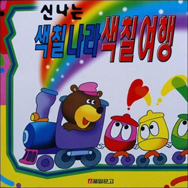 C367/색칠나라색칠여행/색칠공부/미술공부/유아두뇌개 상품이미지