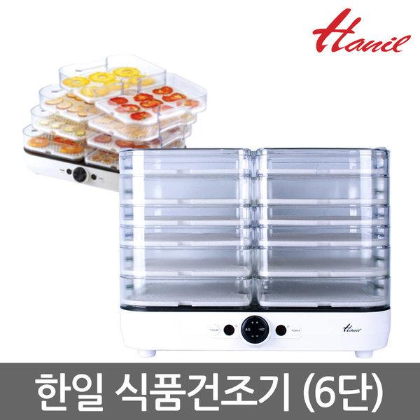 HFD-6000HL 한일 6단 식품건조기 과일건조/요거트/채소 상품이미지