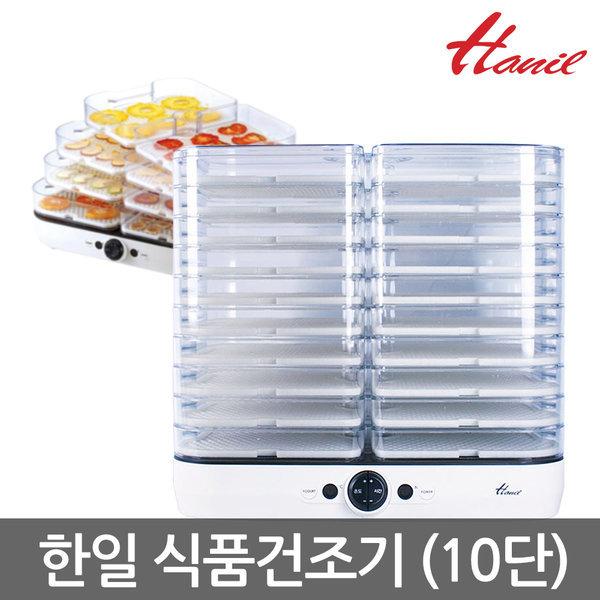 HFD-10000L 한일 10단 식품건조기 과일건조/요거트제조 상품이미지