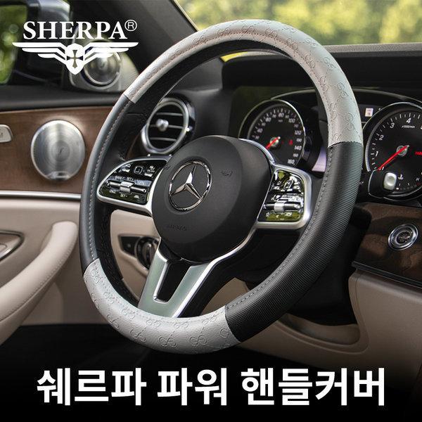 名品 쉐르파 핸들커버/20여종/가죽핸들/자동차용품 상품이미지