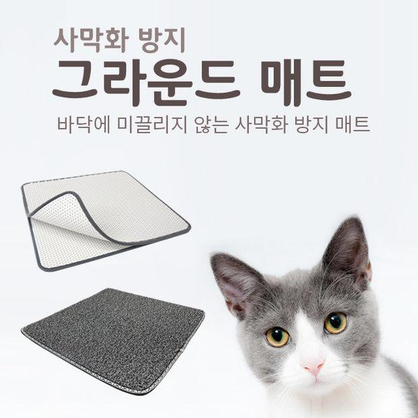 사막화방지 고양이 화장실 모래매트 상품이미지