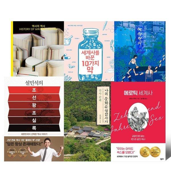 2019년 상반기 결산 역사 문화 베스트셀러 TOP 20 상품이미지