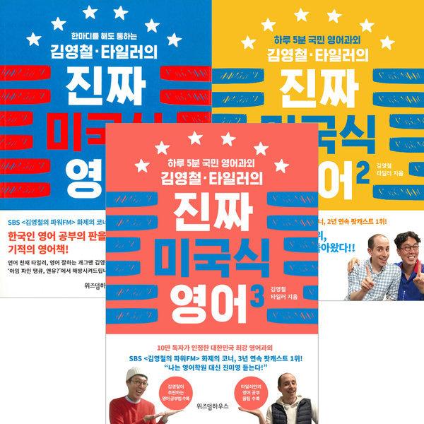 (전3권) 김영철 타일러의 진짜 미국식 영어 1 2 3 세트 위즈덤하우스 상품이미지