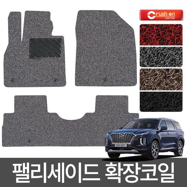 팰리세이드 확장 코일매트/엣지 카매트 3열 트렁크 상품이미지