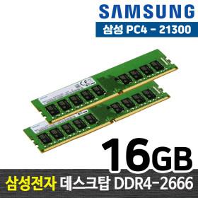 삼성전자 DDR4 16G PC4-21300 메모리 램 램16기가