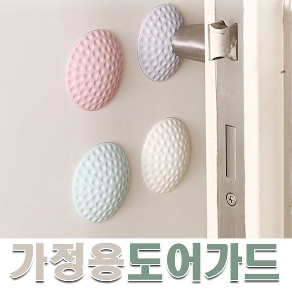 가정용도어가드 고무 5X1.5cm 소음/문콕방지 방문보호 상품이미지
