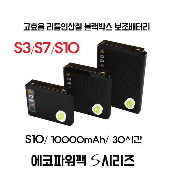 에코파워-블랙박스 배터리 S시리즈 S10/30시간 상품이미지
