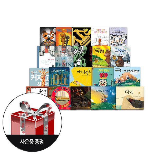 베스트 세계 걸작 그림책 세트 (전20권) + 유아동도서 1권 증정(한정) / RHK주니어 상품이미지