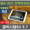 갤럭시탭 S2 9.7 B급 SM-T815 중고 공기계 테블릿 PC