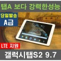 갤럭시탭 S2 9.7 A급 SM-T815 중고 공기계 테블릿 PC