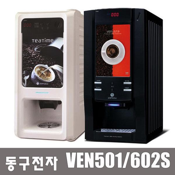 바른마트)미니자판기VEN501/VEN502/VEN602S커피자판기 상품이미지