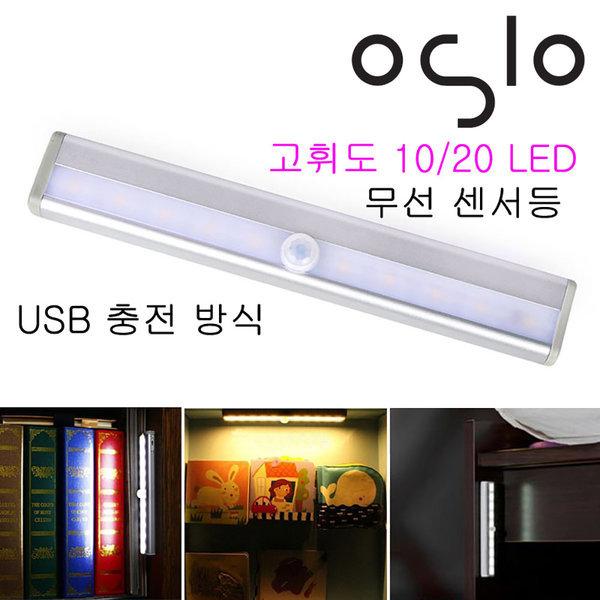 오슬로 10 LED 무선 센서등 충전식 미니 상품이미지